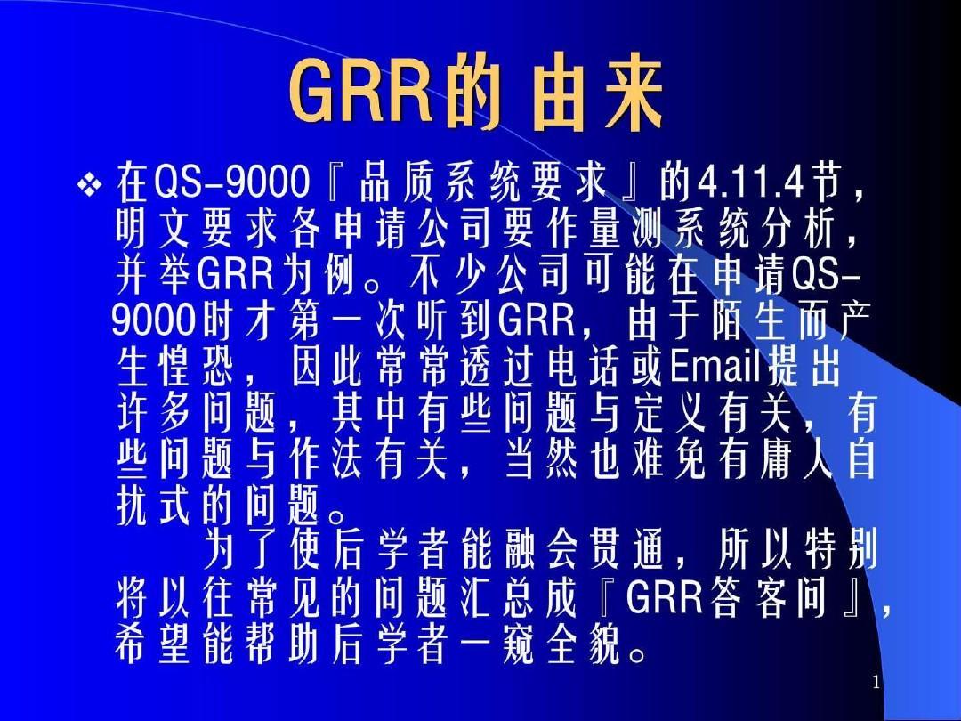 GRR培训教材-PPT课件
