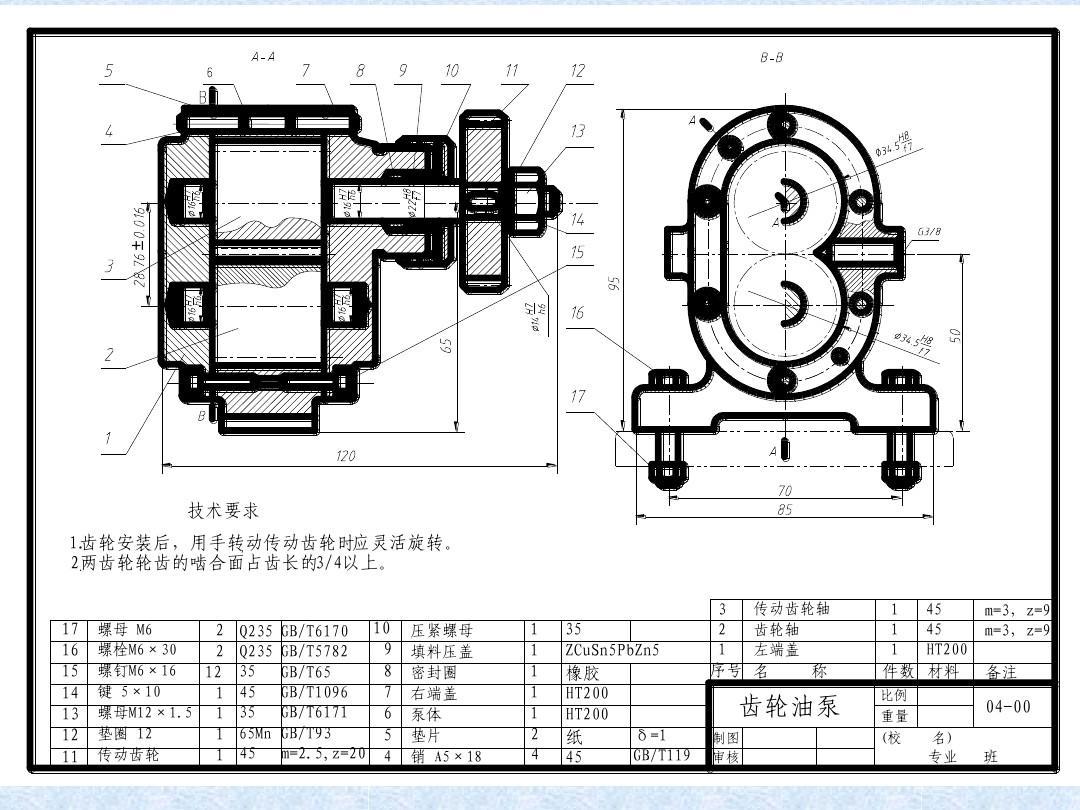 详细分解齿轮泵球阀装配图ppt图片