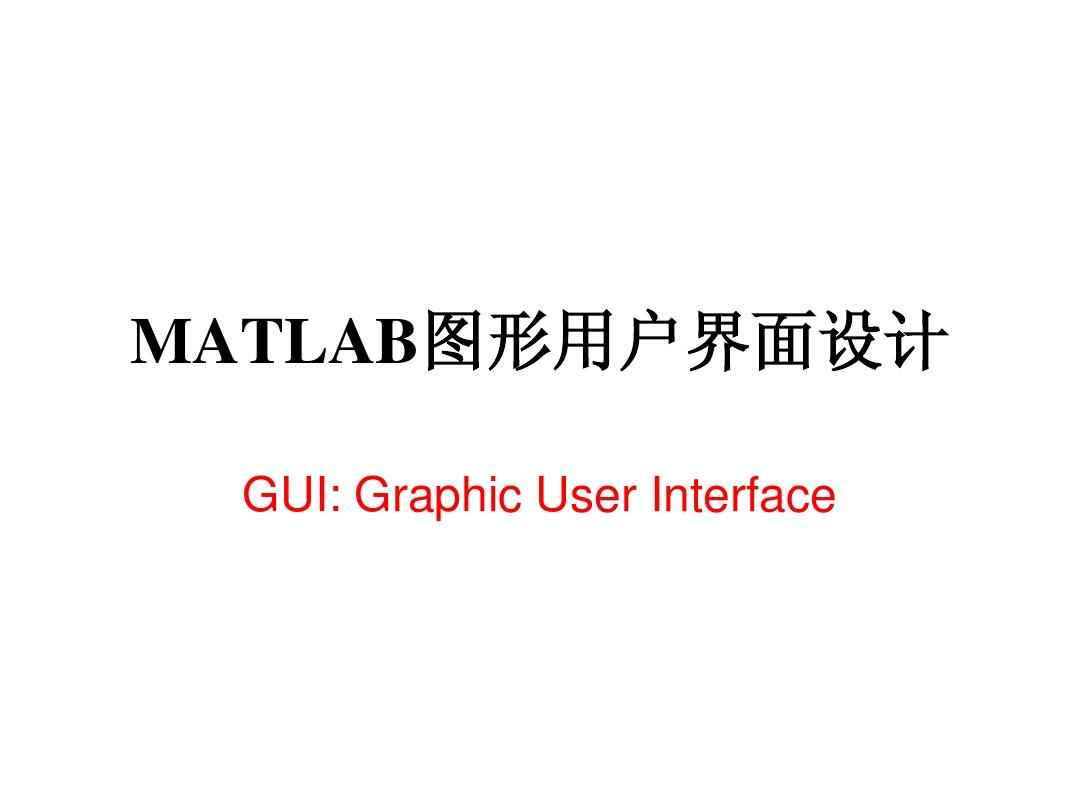 MATLAB图形用户界面设计PPT网球场的设计图片