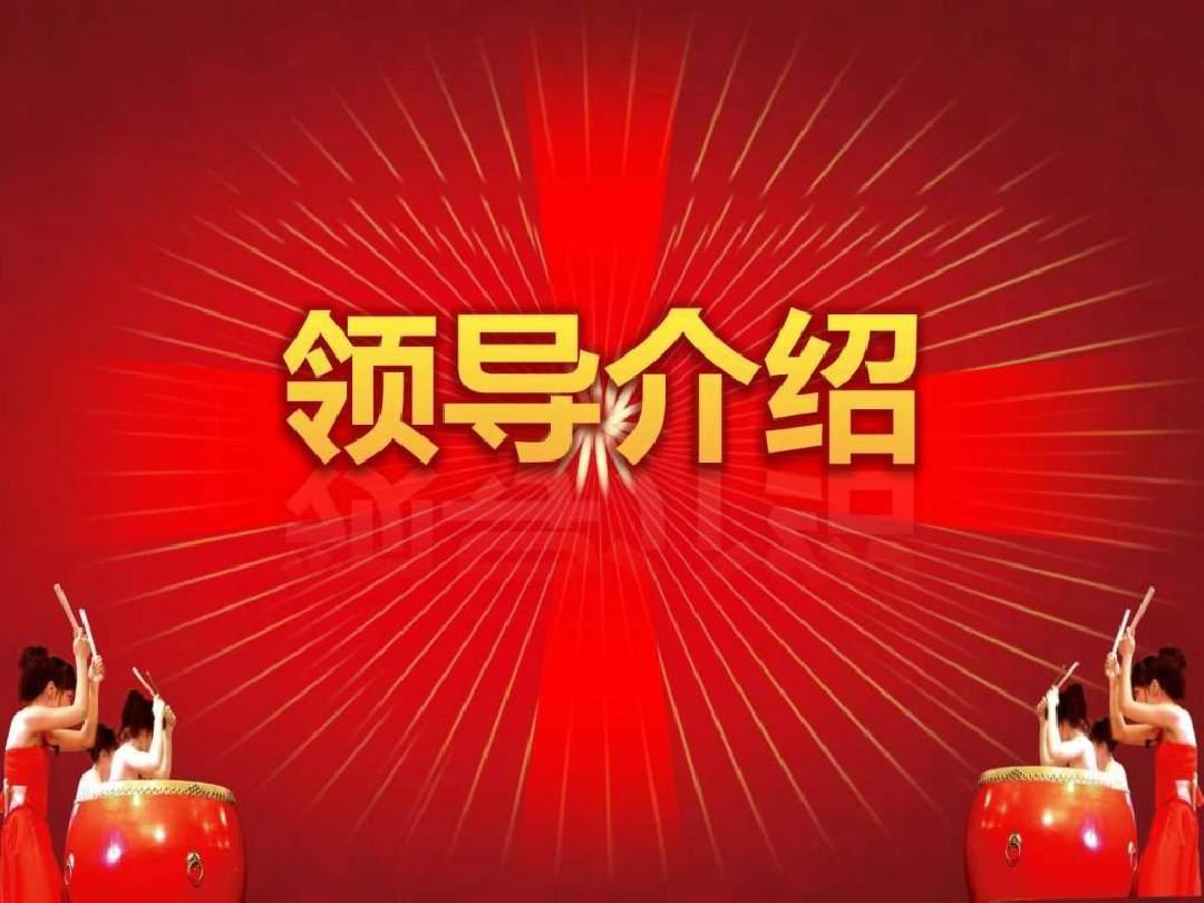 2016年开门红启动会流程灯片_演讲主持_工作范文_实用文档年会ppt模板图片