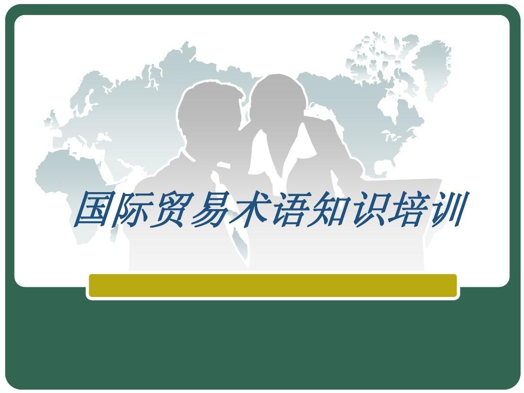 国际贸易术语知识培训