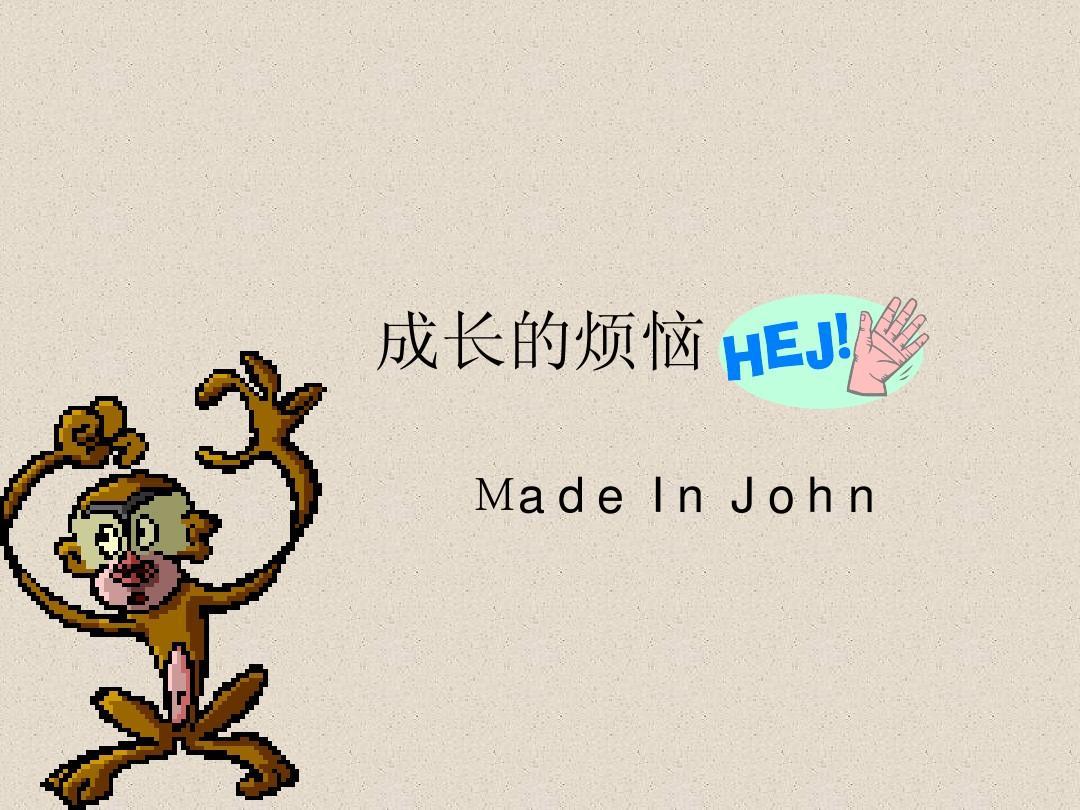��j�9�n�,�e+�d#��-z)_成长的烦恼 ma d e i n j o h n