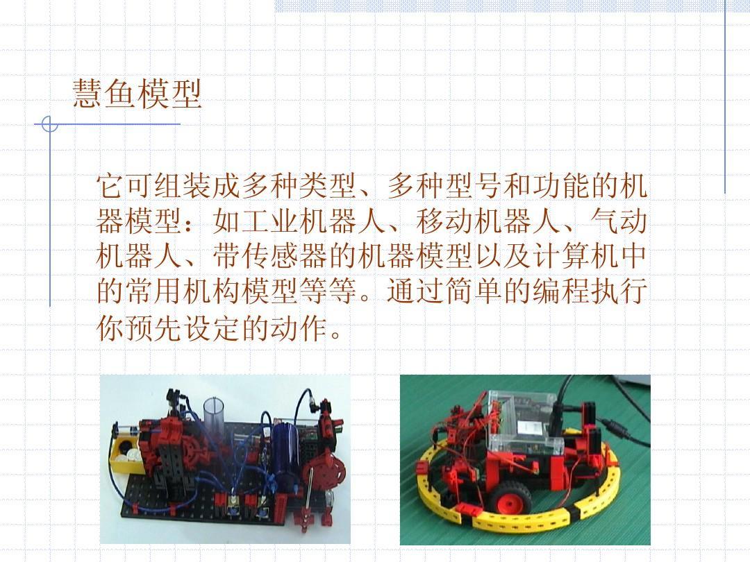 慧鱼模型 它可组装成多种类型,多种型号和功能的机 器模型:如工业机器图片