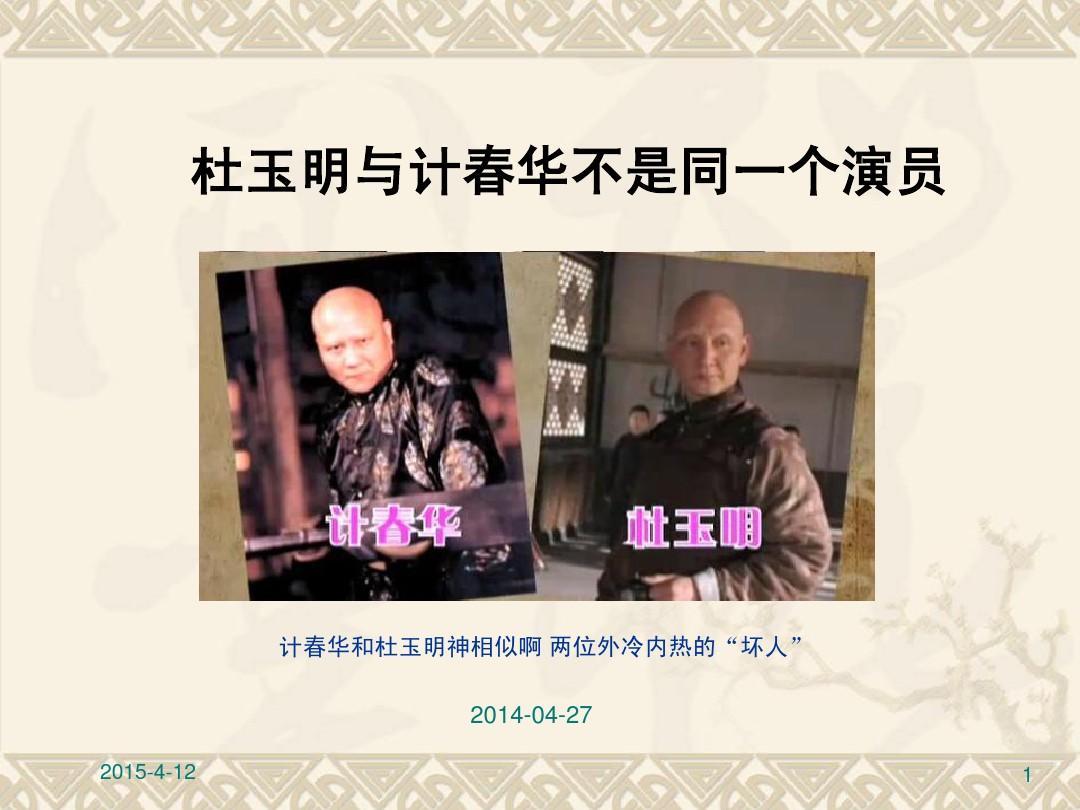 杜玉明与计春华不是同一个演员(容易分不清的)