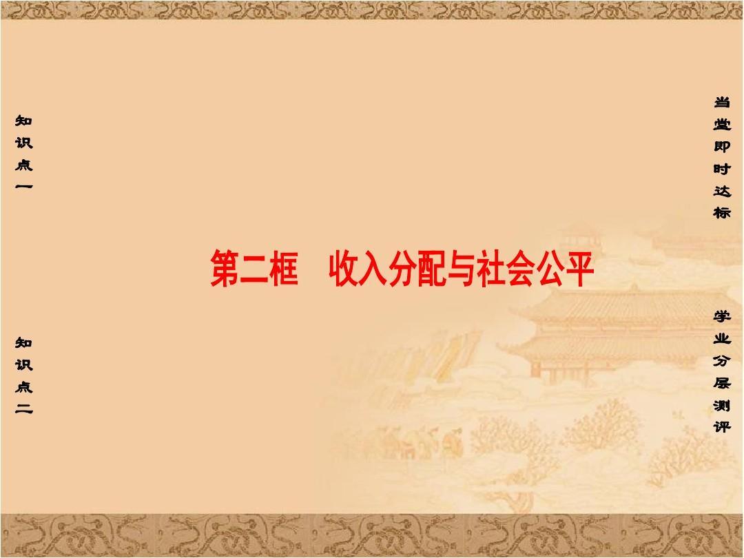 高一政治ppt课件 收入与分配课件3(2)