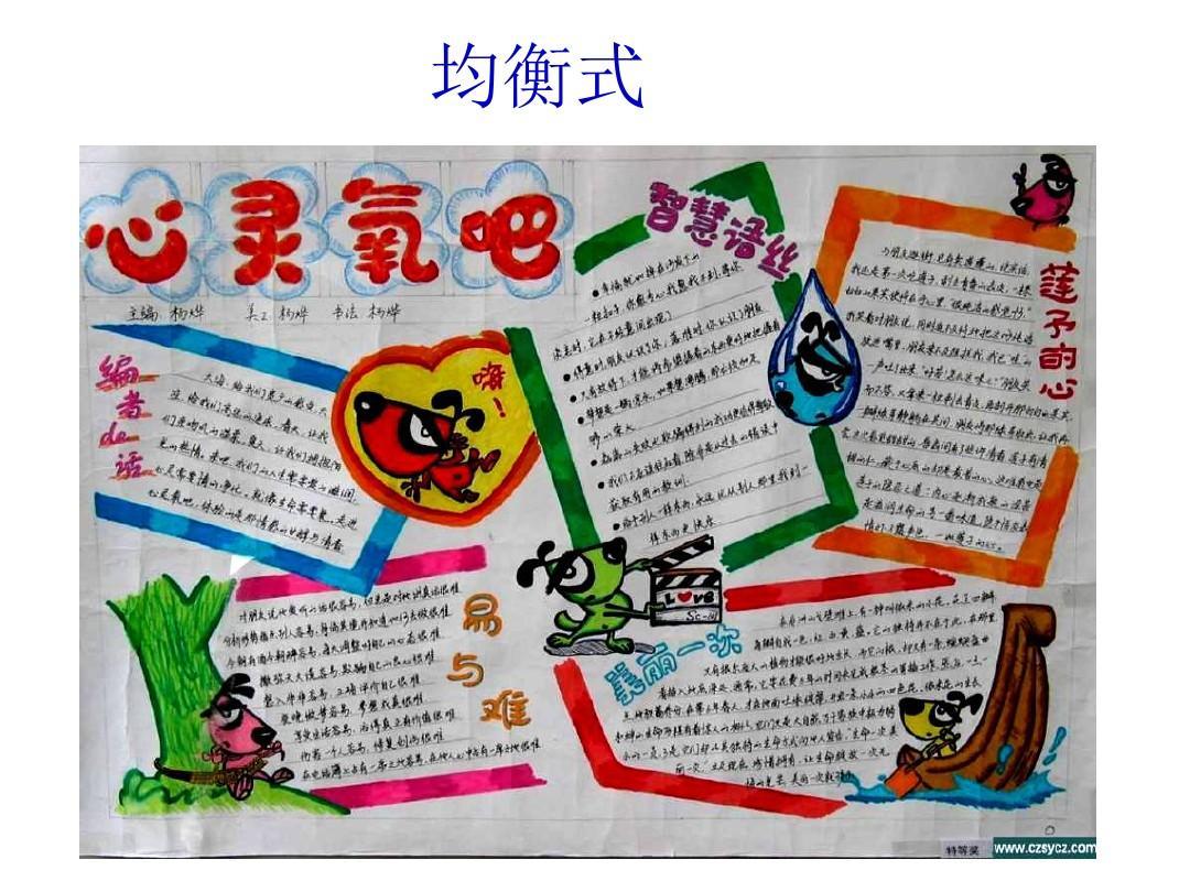 初中教育 其它课程 2012年七年级美术上册第三单元 精美的报刊手抄报