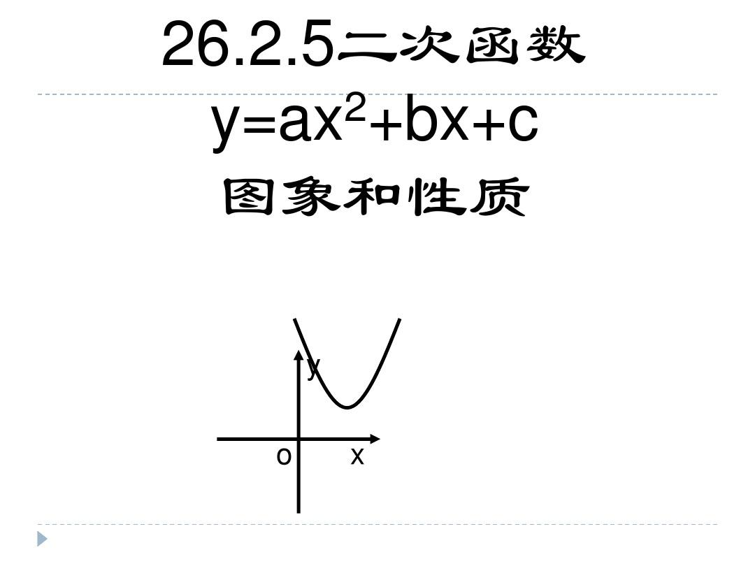 26.2.5二次函数y=ax2+bx+c的函数图象和性质PPT