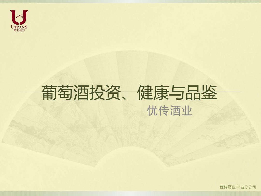 20120721_葡萄酒投资_优传酒业