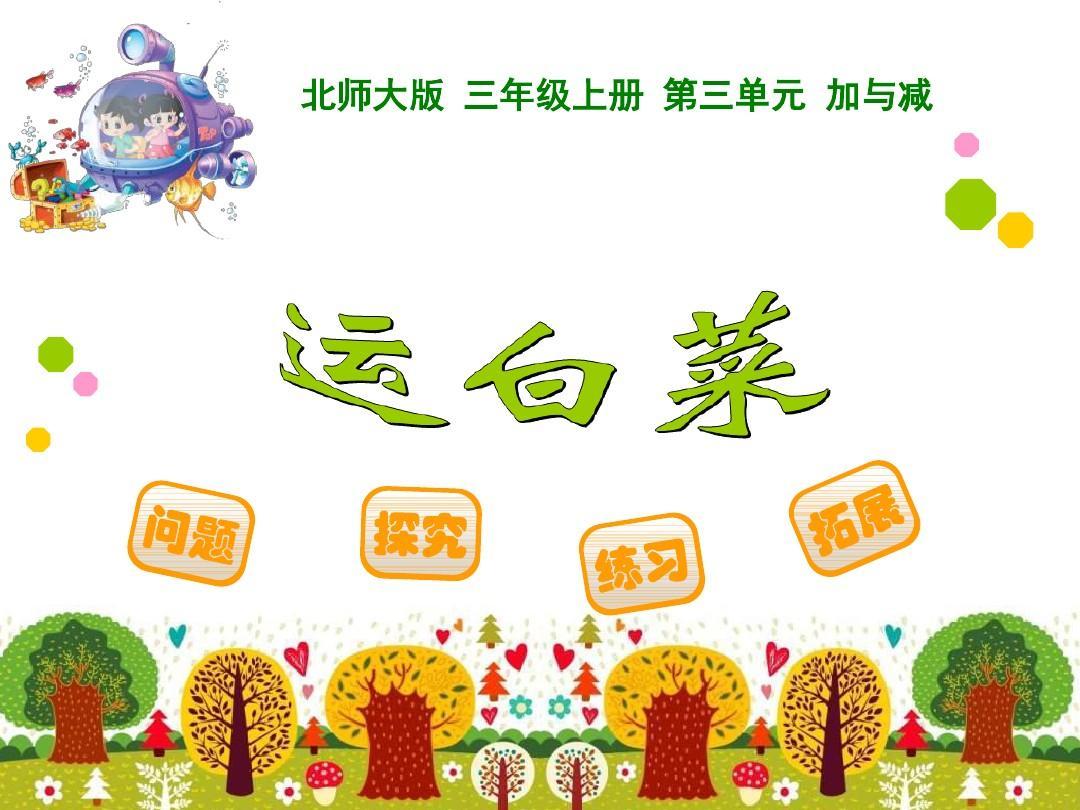 2014新北师大版三年级上《运白菜》ppt课件