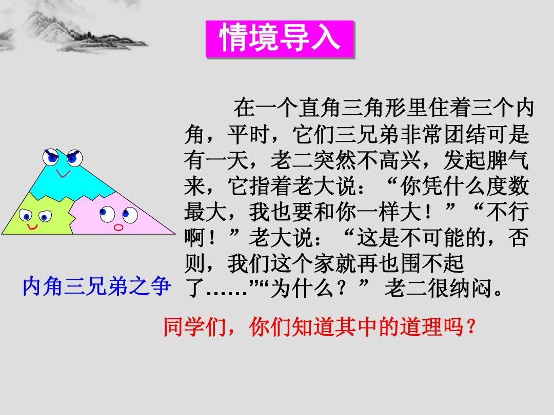 2015年课件下册版七数学师大教学备课绘图春华9.1.健美操年级参考图片