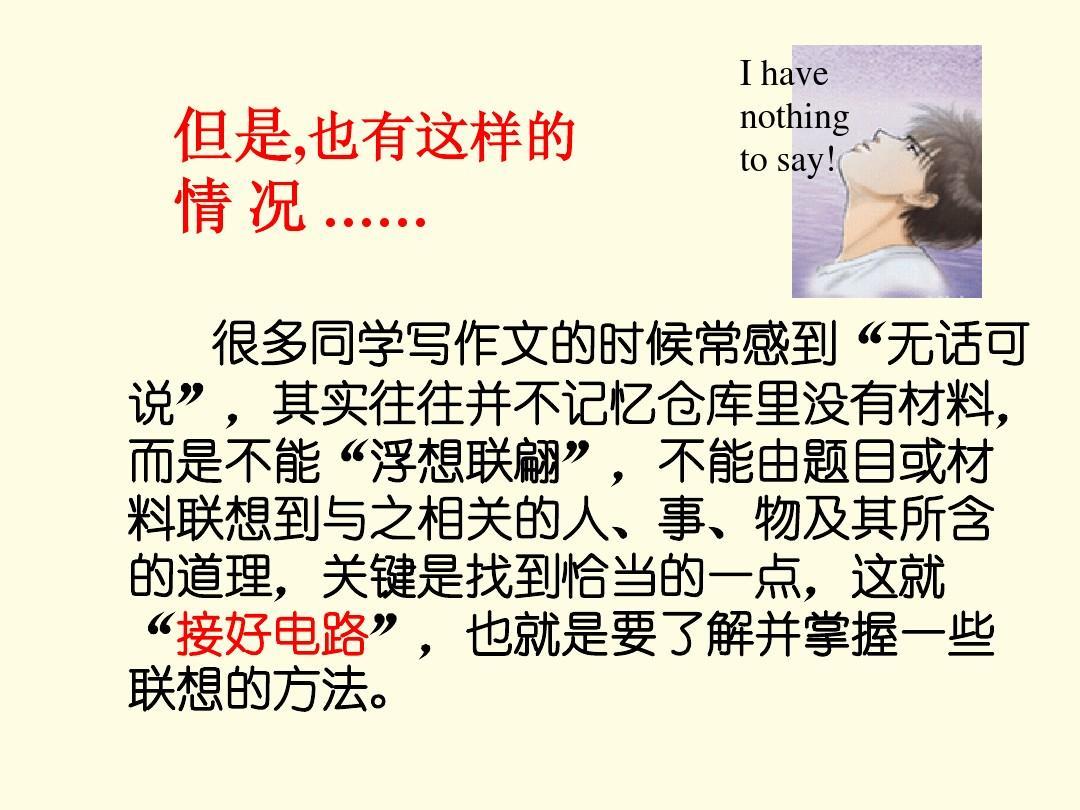 道德作文指导-想象讲堂小学ppt小学v道德技巧作文记录图片
