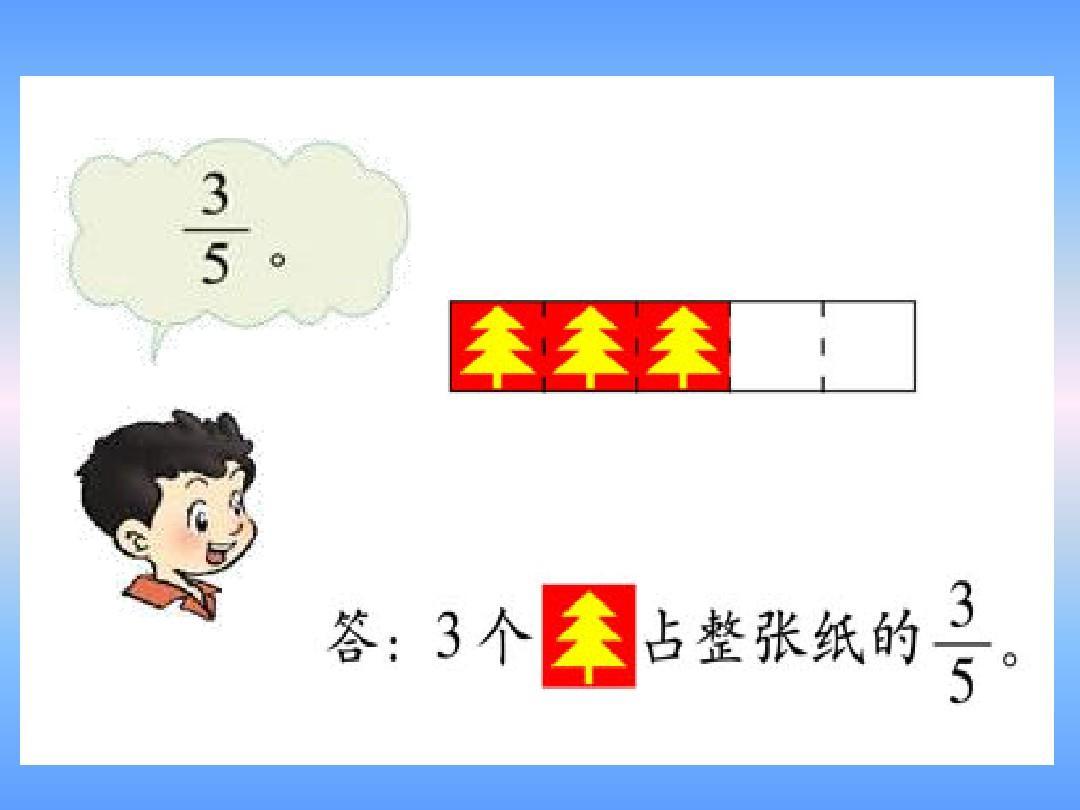 北师大版乘法五数学下册《年级课件(一)》ppt分数2013英语备课本总结图片