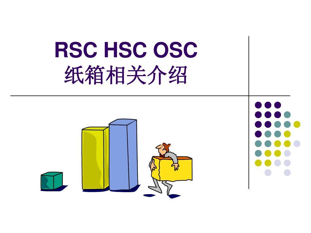 RSC HSC OSC 纸箱基本知识介绍