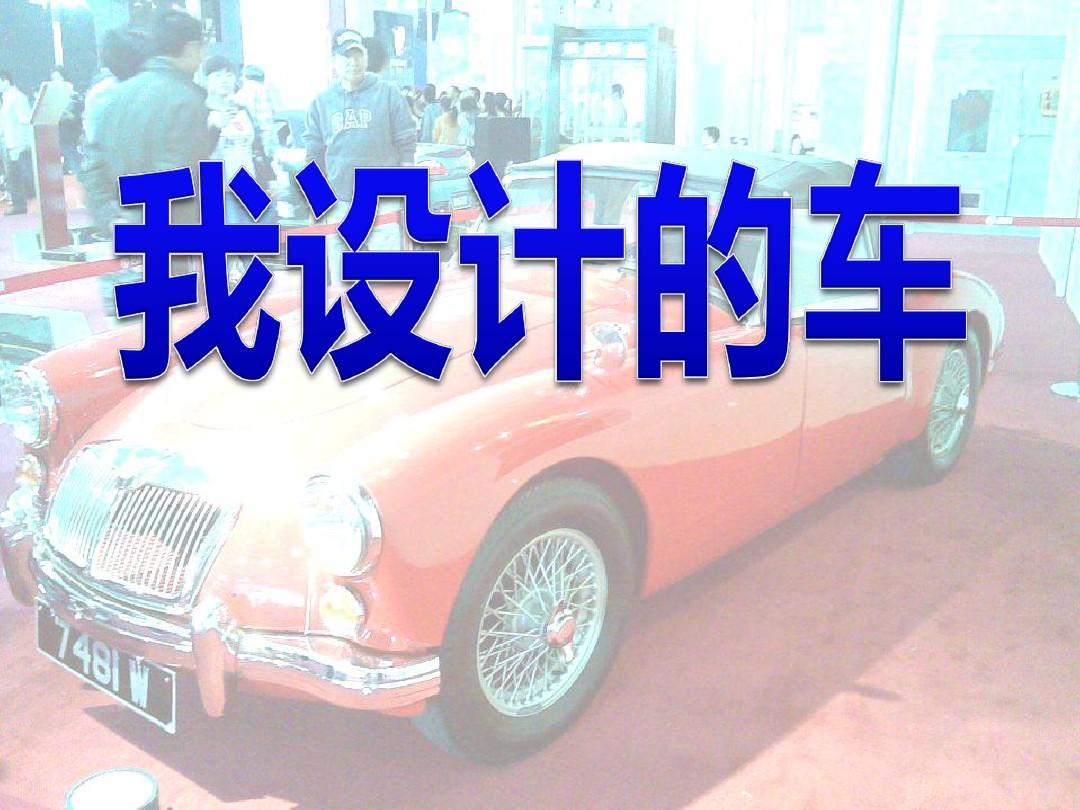 苏少版年级美术四小学图片《我v年级的车》pp香港大全下册小学的图片