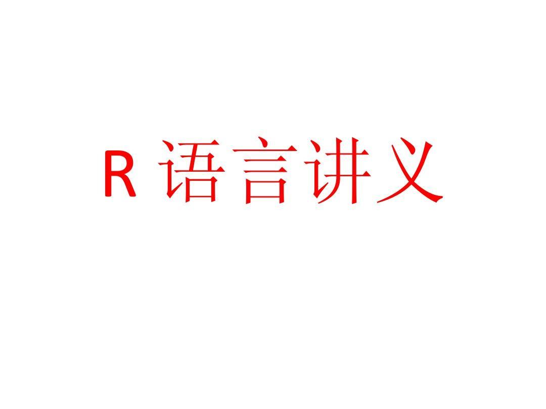 疯狂java讲义pdf_R语言讲义(包括各种回归)_word文档在线阅读与下载_无忧文档