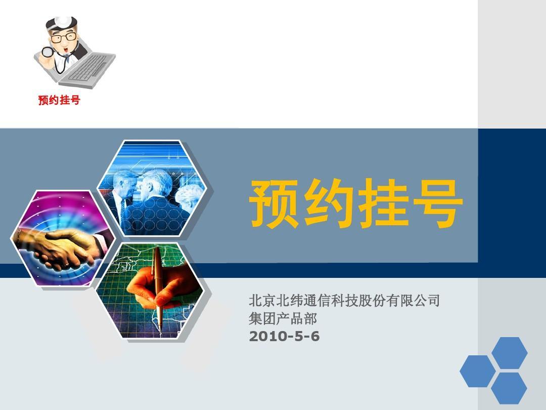 预约挂号 北京北纬通信科技股份有限公司 集团产品部 2010-5-6