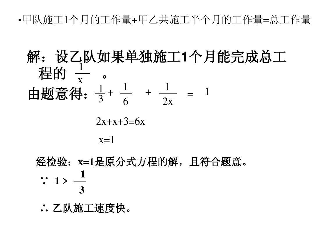 分式不等式的解法_一元一次分式不等式解法_分式方程的解法例题