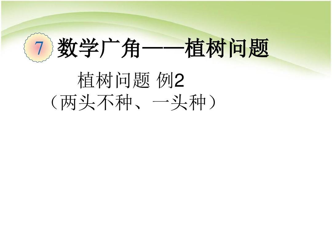 最新数学五一头节日问题《数学年级》植树上册例2小学不种,两头种v数学广角幼儿园课件重阳节图片