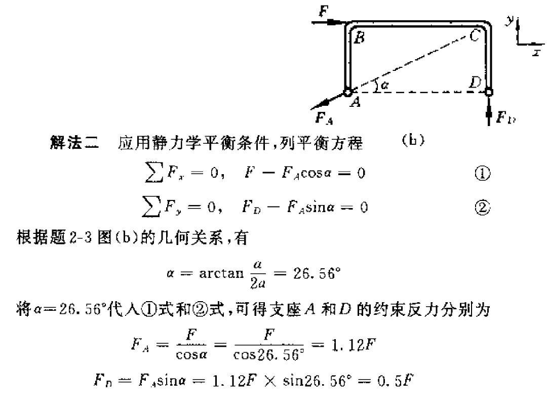 《工程力学》(静力学与材料力学)课后习题答案 单辉祖图片