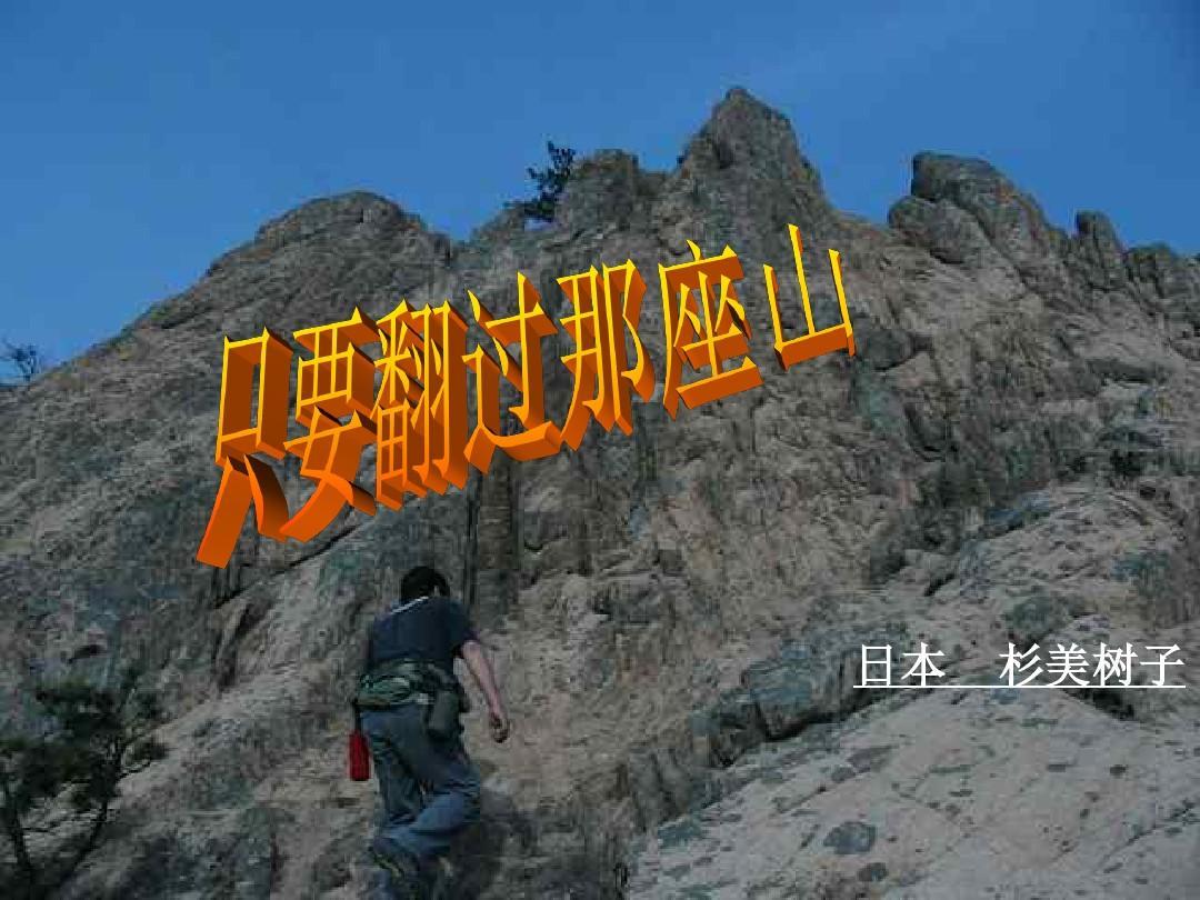 22《只要翻过那座山》课件1(1)-优质公开课-湘
