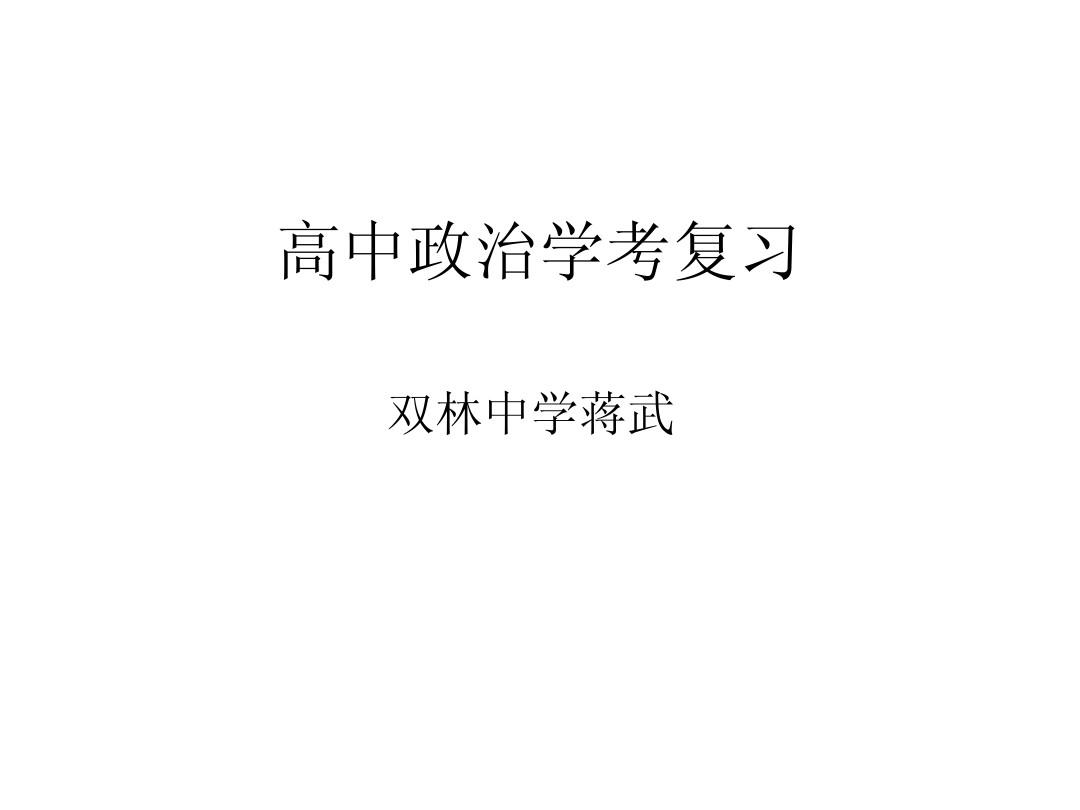 浙江省政治學考復習