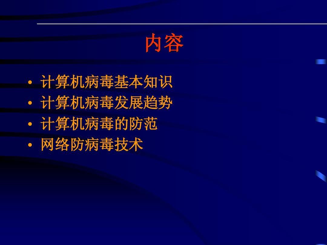計算機病毒與反病毒技術 語言大2017年秋季《計算機應用基礎》練習4{100分}