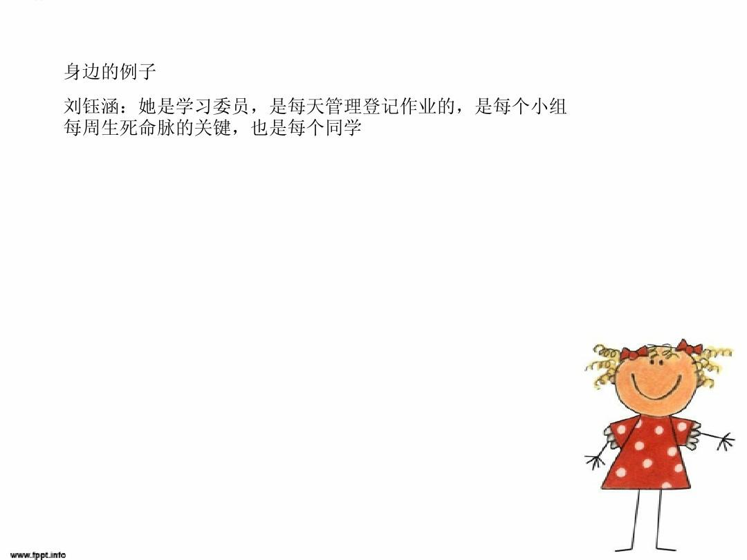 ppt卡通小孩素材图片