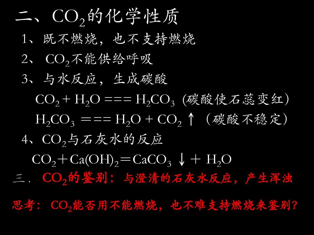 课件初中《二氧化碳和一氧化碳》ppt黑色上课裤初中生紧化学写真图片