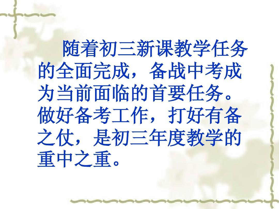 2015年云南省學業校歌水平考試實驗答案1(現代評估與研討主辦)初中上初中岡教育課件圖片