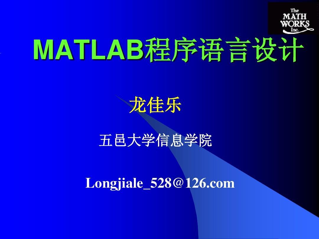 MATLAB第3讲二维和三维图形创新PPT滨水景观设计绘制之处图片