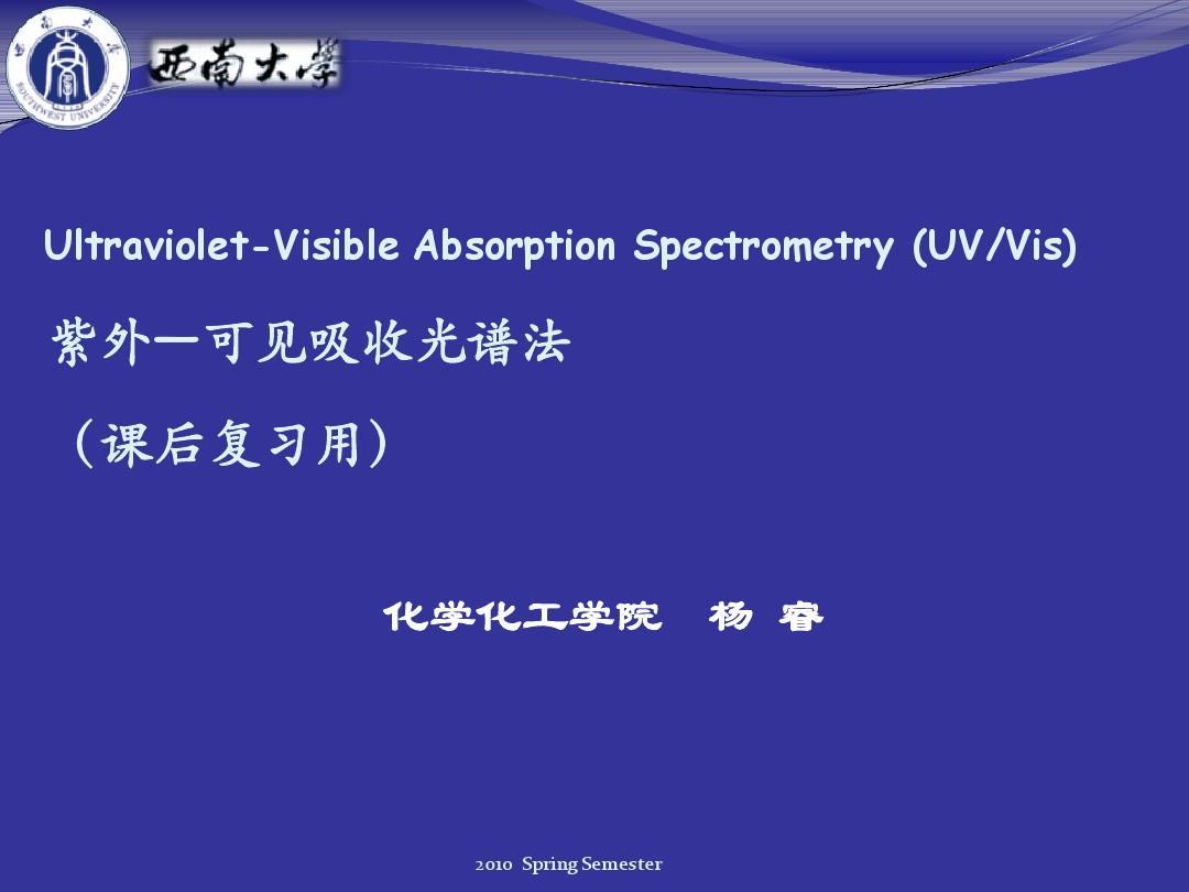第九章  紫外-可见吸收光谱法 课后复习用