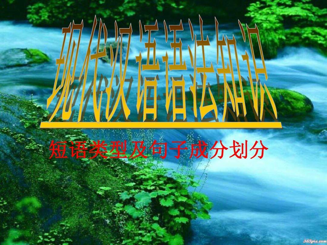 精选最新 现代汉语语法知识:短语类型及句子成分划分课件(共19张PPT)