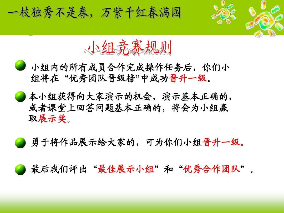 动作补间动画——山东省初中信息技术优质课参评资料