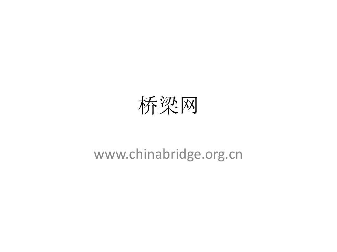 正交异性钢桥面板