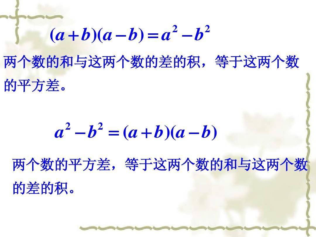 新浙教版七年级乘法下数学分解学期4.3用年级上册备课公式编三课件部教学设计猜猜版图片