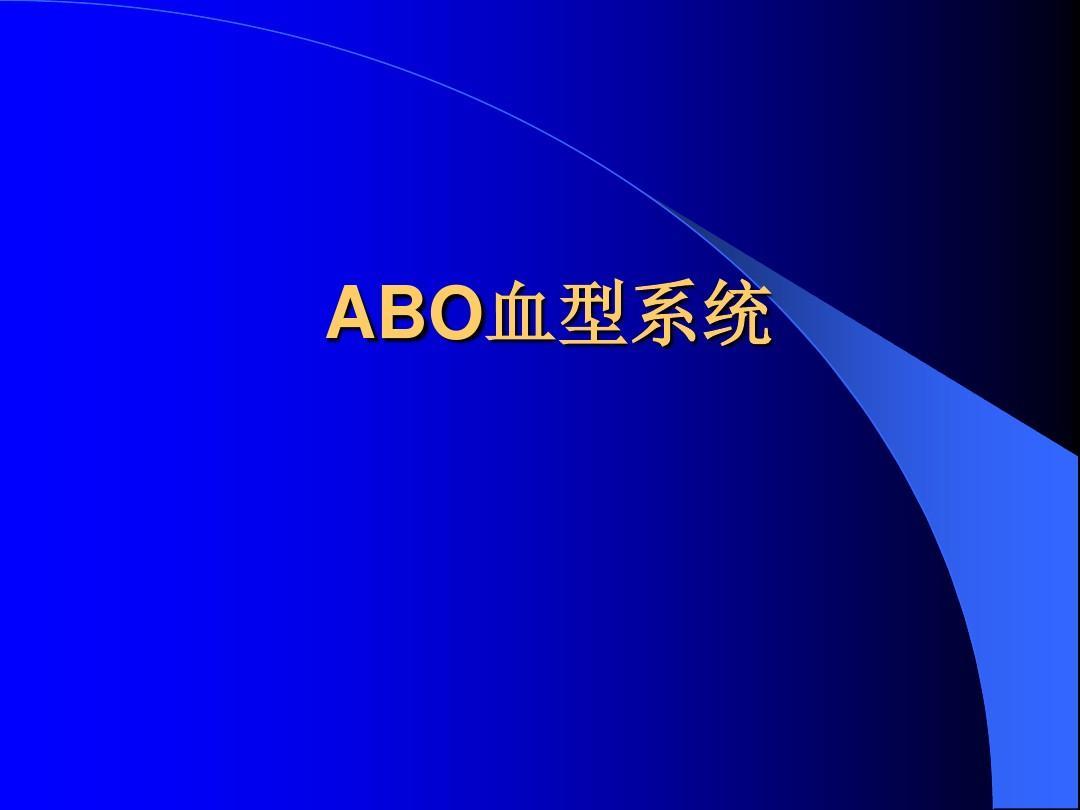 abo血型系统ppt