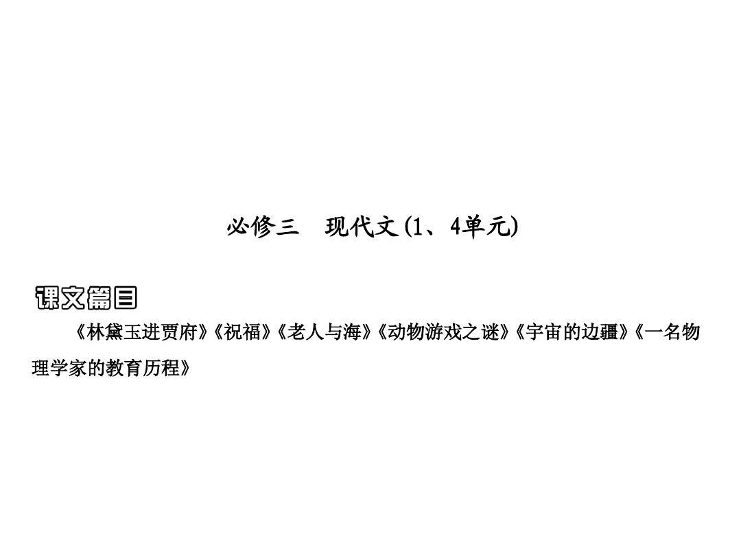 2013高考语文安徽总复习课件:教材基础梳理必修3-1 现代文