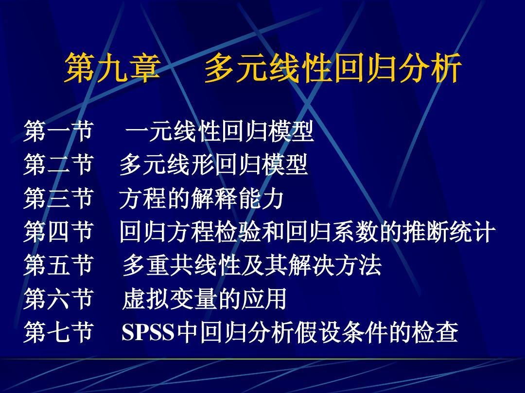 袁姗姗辞演小龙女_spss多元非线性回归_多元_多元空间_多元社会