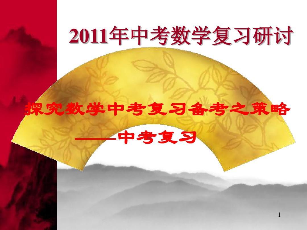 2011年河北省中考数学复习备考策略(修改)答案PPT