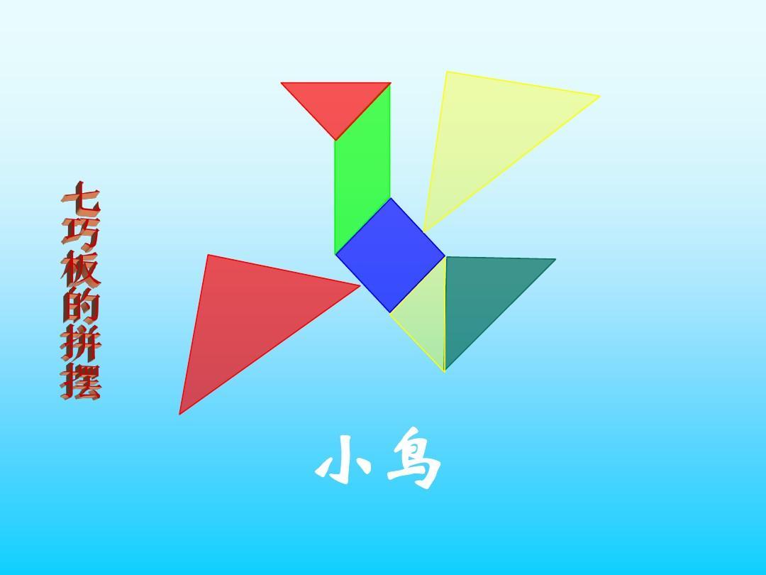 人教版一年级数学下册第一单元-认识图形之七巧板ppt图片