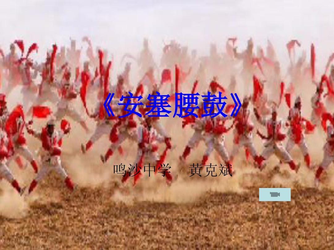 舞蹈1080_810幼儿园《会跳舞的纸屑》说课稿图片