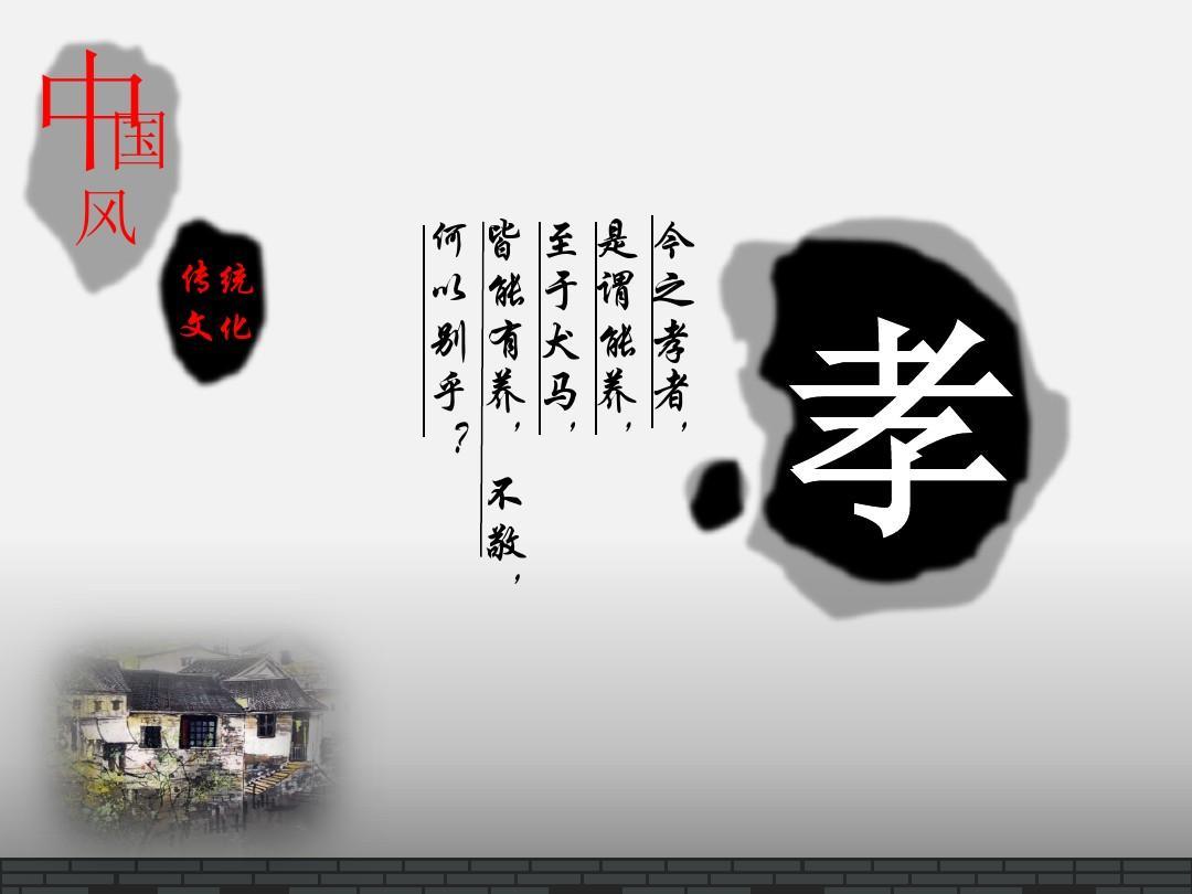 ppt立体_中国风传统文化人教版图形模板的认识教学设计图片