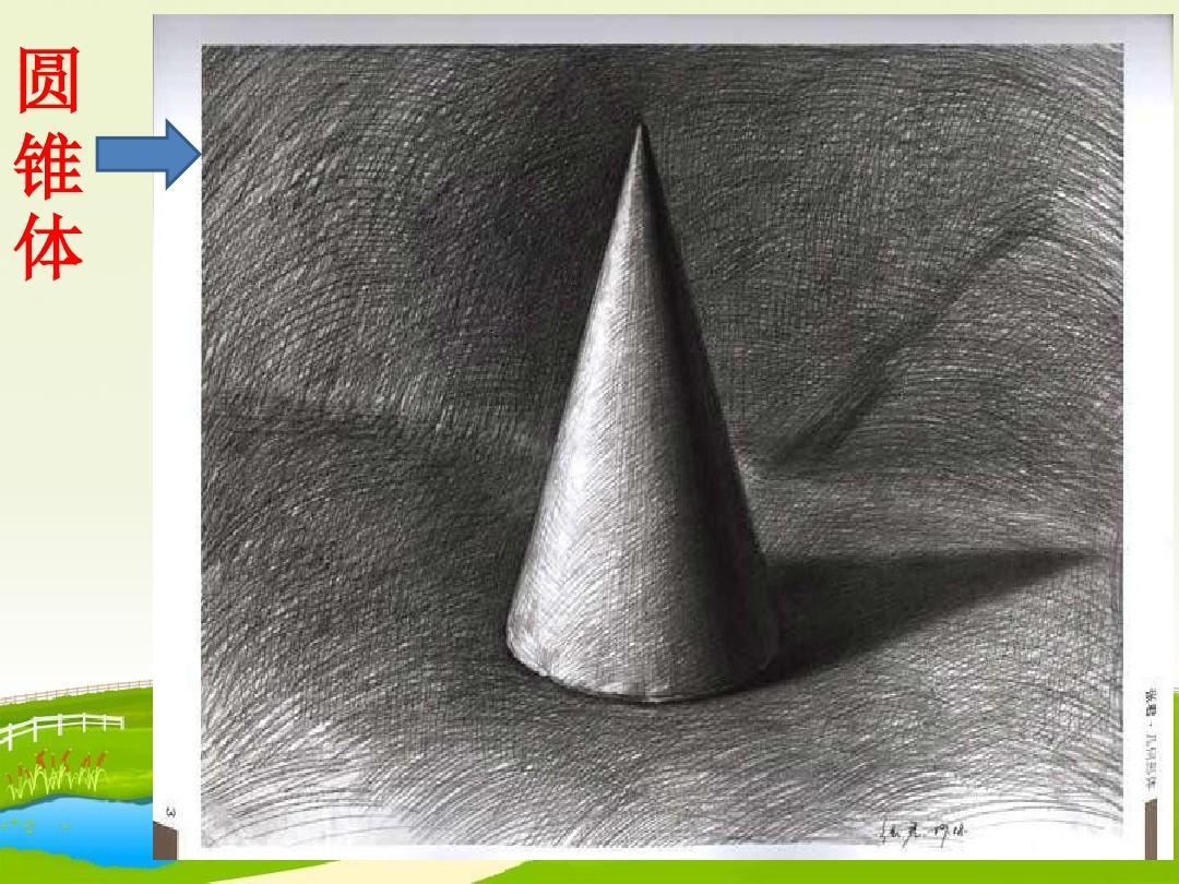 素描几何图形组合ppt图片