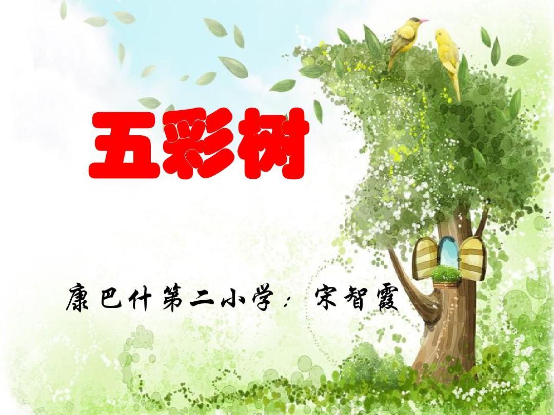 湘版美术二年级上册 第3课 《五彩树》PPT