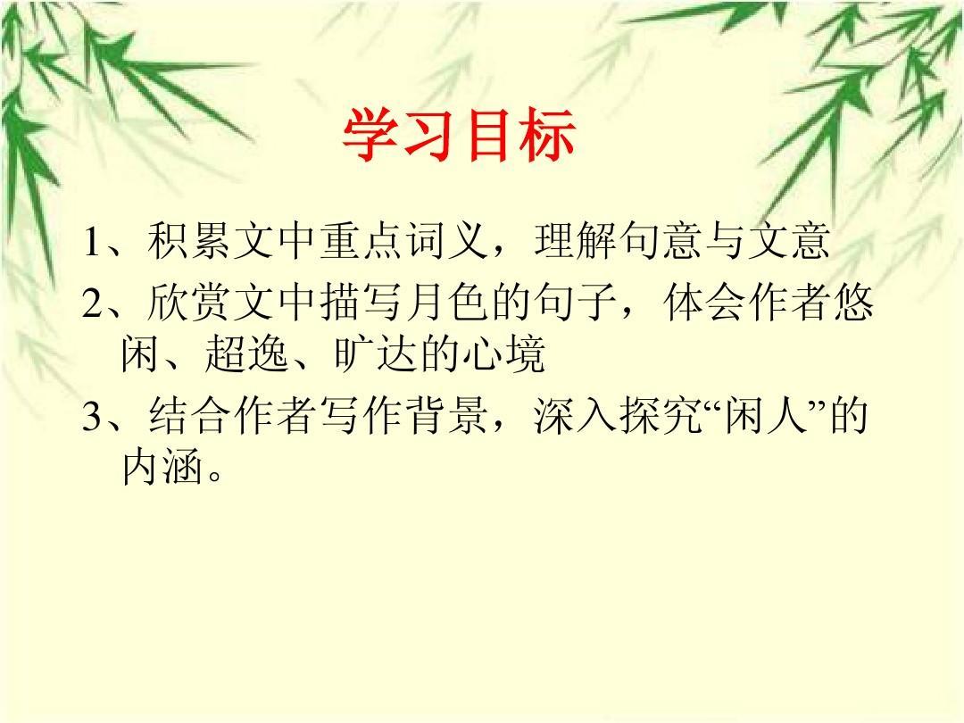 《记承天寺夜游》ppt课件2