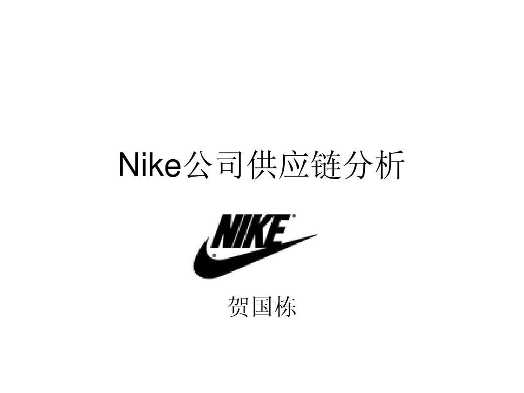 初中数学试卷分析范文_Nike公司供应链分析_word文档在线阅读与下载_无忧文档