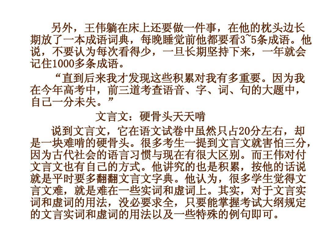 高三开学第一节语文课ppt预防痢疾教案图片