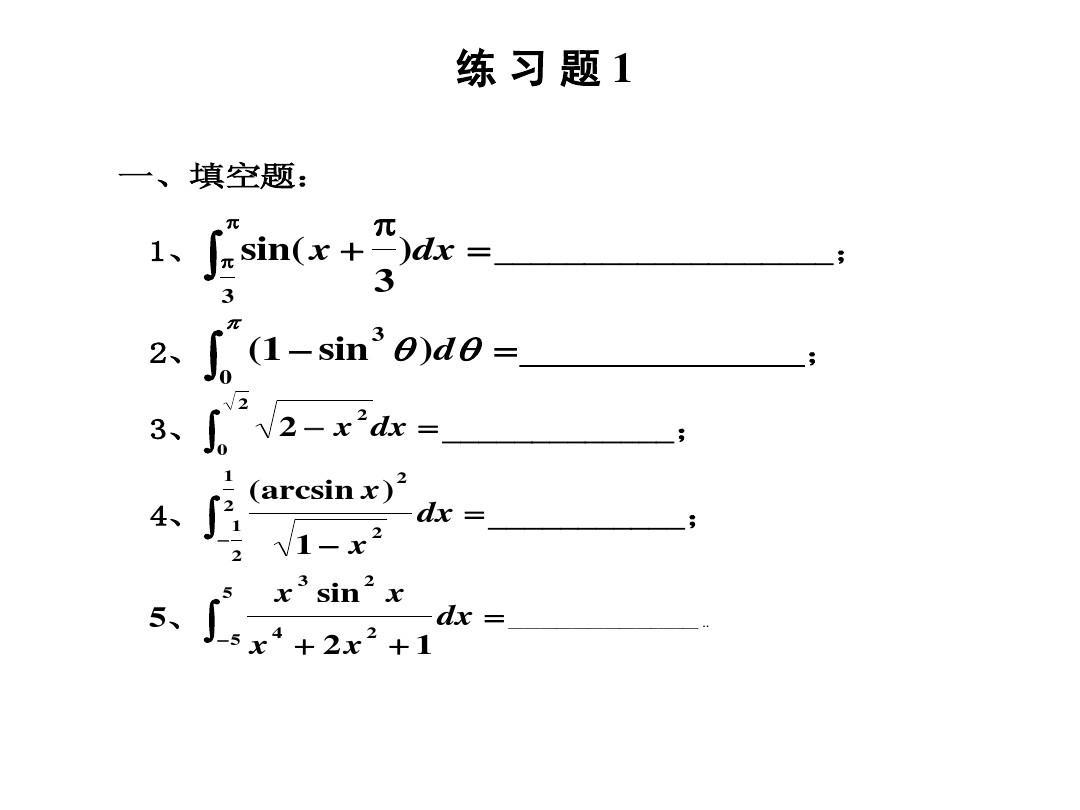 第三节 定积分的换元法和分部积分法 例题 习题 小结答案ppt