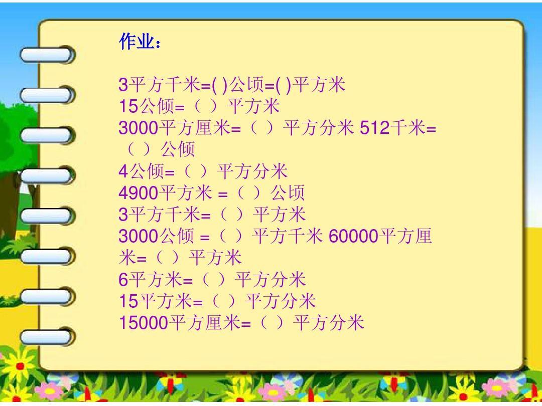 平方公里跟亩的换算_平方公里与亩的换算-