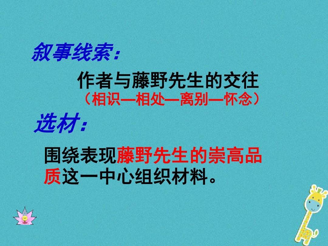 【灯泡部编版】八上课时:第5课《藤野先生》(第1课件)人教ppt美术教案小语文图片